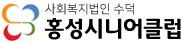 사회복지법인 수덕 홍성시니어클럽